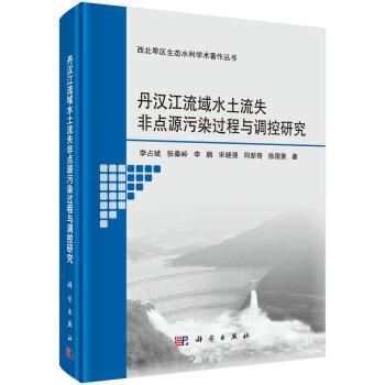 丹汉江流域水土流失非点源污染过程与调控研究