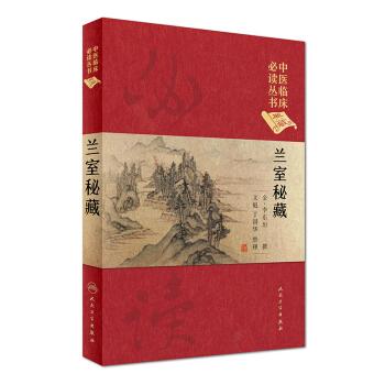 中医临床必读丛书(典藏版)·兰室秘藏