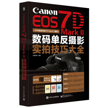 Canon EOS 7D Mark II数码单反摄影实拍技巧大全(全彩)