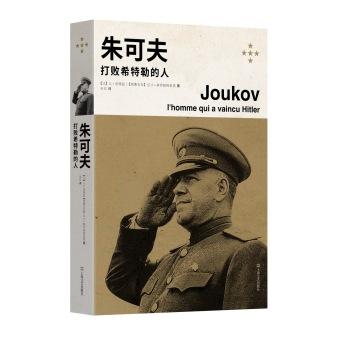朱可夫:打败希特勒的人