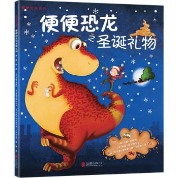 童立方·小行星便便恐龙系列之圣诞礼物