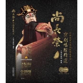 尚长荣京剧唱腔精选 附CD两张.DVD一张