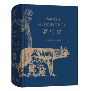 罗马史(全五卷)(精装)