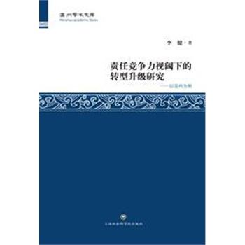 责任竞争力视阈下的转型升级研究——以温州为例
