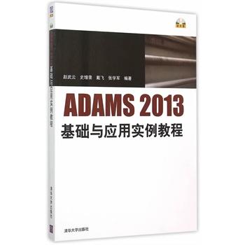 ADAMS2013基础与应用实例教程