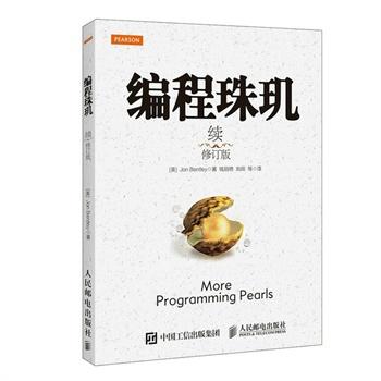 编程珠玑(续)(修订版)