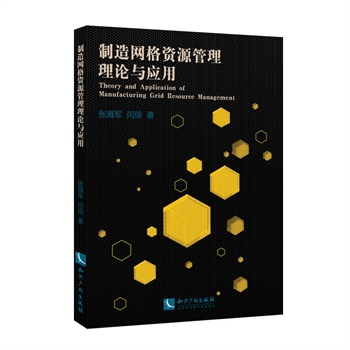 制造网格资源管理理论与应用