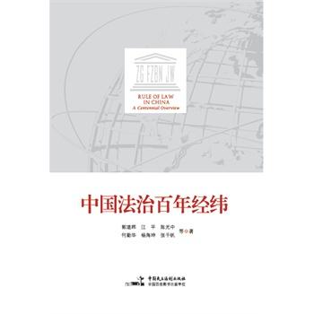 中国法治百年经纬