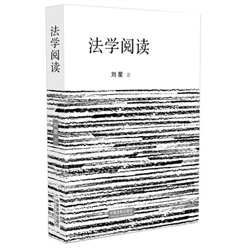 法学阅读(精装版)