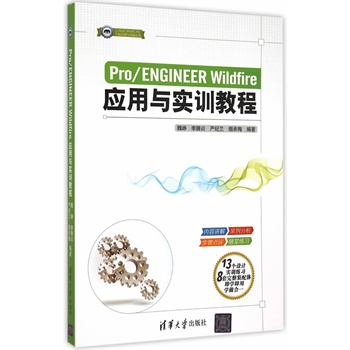 Pro/ENGINEER Wildfire应用与实训教程