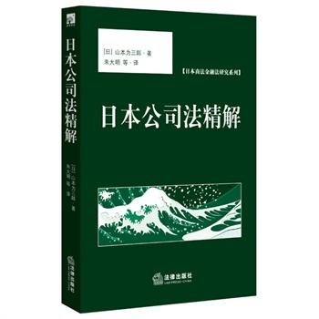 日本公司法精解