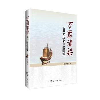 万国津梁:大历史中的琉球