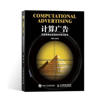 计算广告:互联网商业变现的市场与技术