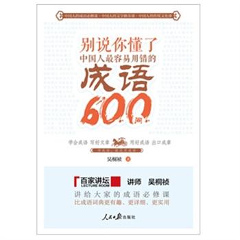 别说你懂了:中国人最容易出错的成语600问