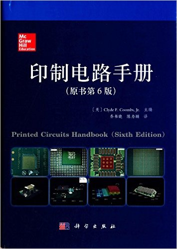 印制电路手册