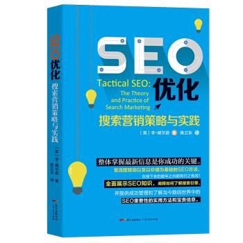 SEO优化:搜索营销策略与实践