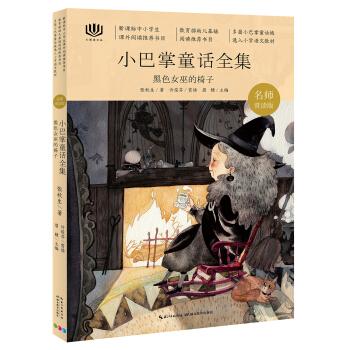 心阅读文丛·小巴掌童话全集:黑色女巫的椅子