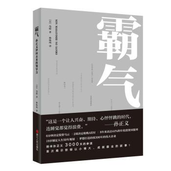 霸气:孙正义冲向未来的领导力