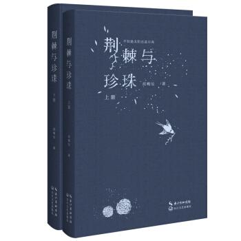荆棘与珍珠(全两册)