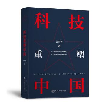 科技重塑中国(精装)