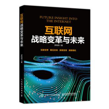 互联网战略变革与未来