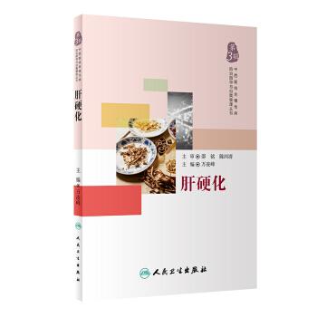 中西医结合慢性病防治指导与自我管理丛书·肝硬化