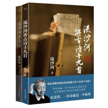 流沙河讲古诗十九首+诗经(套装共2册)