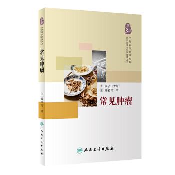 中西医结合慢性病防治指导与自我管理丛书·常见肿瘤