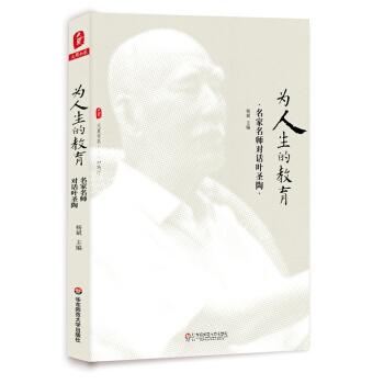 大夏书系·为人生的教育:名家名师对话叶圣陶