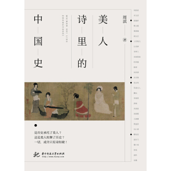 美人诗里的中国史
