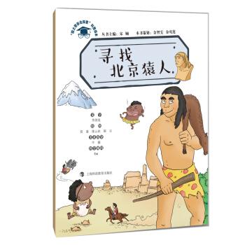 寻找北京猿人