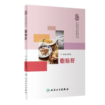 中西医结合慢性病防治指导与自我管理丛书·脂肪肝
