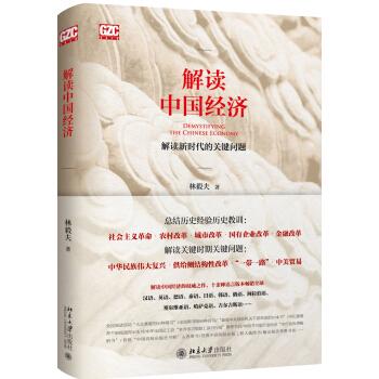 解读中国经济(精装)