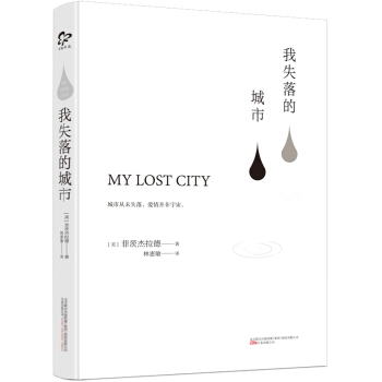 我失落的城市
