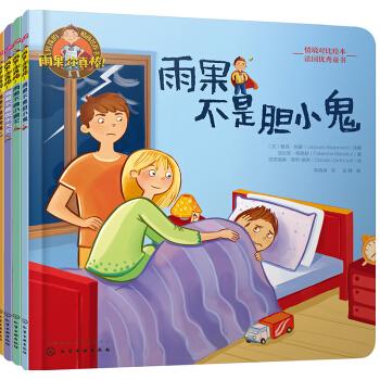 男孩的情商培养书雨果你真棒(套装共4册)