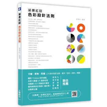梁景红谈:色彩设计法则