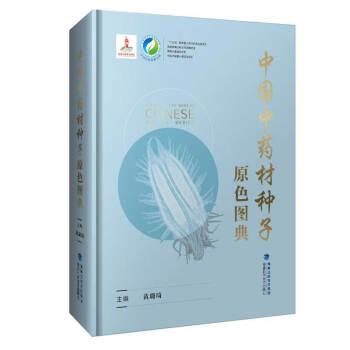 中国中药材种子原色图典(精)/中国中药资源大典