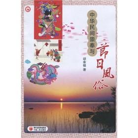 中华民间崇奉与节日风俗