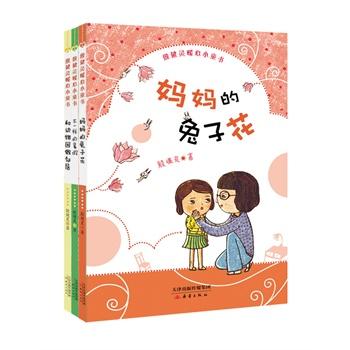 殷健灵暖心小童书(共3册)
