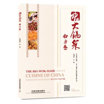 中国大锅菜·南方卷