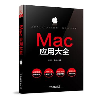 Mac应用大全