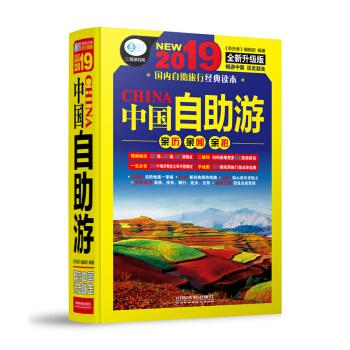 中国自助游(第4版)