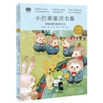 心阅读文丛·小巴掌童话全集:顶呱呱的呱呱先生