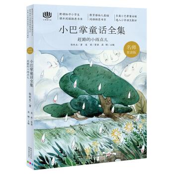 心阅读文丛·小巴掌童话全集:赶路的小雨点儿