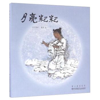 童心童谣绘本 月亮粑粑(附导读手册1本)