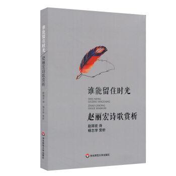 谁能留住时光:赵丽宏诗歌赏析