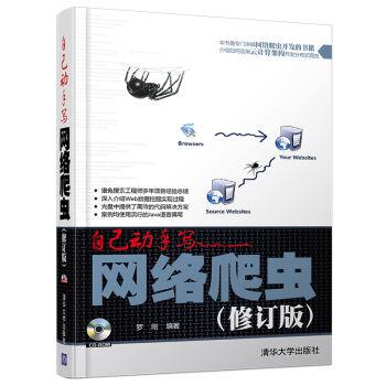 自己动手写网络爬虫(修订版)(配光盘)
