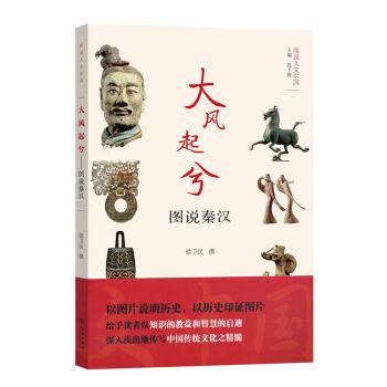 大风起兮——图说秦汉(图说人文中国)