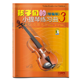 孩子们的小提琴练习曲(3)(缩编版)