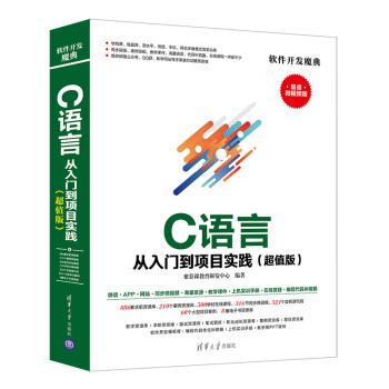 C 语言从入门到项目实践(超值版)(软件开发魔典)